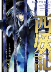 西妖記 第01-03巻 [Saiyoki vol 01-03]