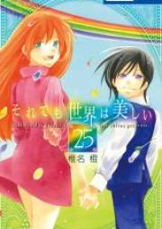 それでも世界は美しい 第01-25巻 [Soredemo Sekai wa Utsukushii vol 01-25]