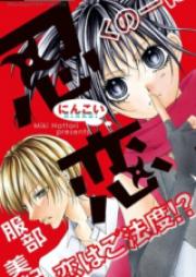 忍恋 第01-05巻 [Ninkoi vol 01-05]