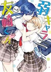 弱キャラ友崎くん-COMIC- 第01-04巻 [Yowakyara Tomozakikun COMIC vol 01-04]