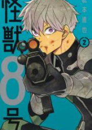 怪獣8号 第01-04巻 [Kaiju Hachigo vol 01-04]