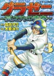 グラゼニ ~夏之介の青春~ 第01-03巻 [Gurazeni Natsunosuke no Seishun vol 01-03]