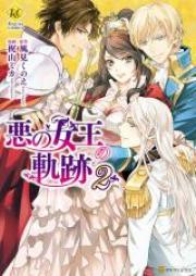 悪の女王の軌跡 第01巻 [Aku no Jou no Kiseki vol 01]