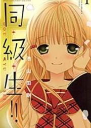 同・級・生!! 第01-04巻 [Dokyusei vol 01-04]