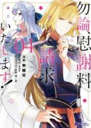 勿論、慰謝料請求いたします!(コミック) 第01-04巻 [Mochiron Isharyo Seikyu Itashimasu vol 01-04]