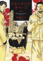 スモーキング・サベージ 第01-03巻 [Sumokingu Sabeji vol 01-03]
