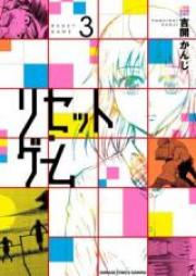 リセット・ゲーム 第01-04巻 [Risetto Gemu vol 01-04]