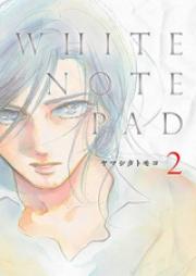WHITE NOTE PAD 第01-02巻