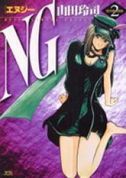 NG 第01巻