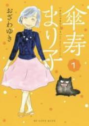 傘寿まり子 第01-09巻 [Sanju Mariko vol 01-09]