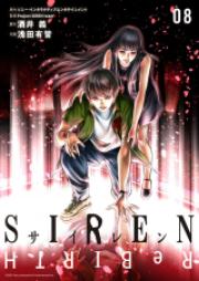 SIREN ReBIRTH 第01-04巻