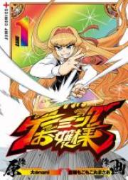ゲーミングお嬢様 第01巻 [Gaming Ojousama vol 01]