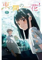 束の間の一花 第01-03巻 [Tsukanoma no Ichika vol 01-03]