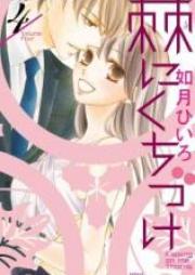 棘にくちづけ 第01-04巻 [Toge ni Kuchizuke vol 01-04]