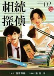 相続探偵 第01-02巻 [Sozoku Tantei vol 01-02]