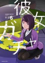 彼女ガチャ 第01-02巻 [Kanojo Gacha vol 01-02]