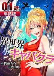 異世界キャバクラ 第01-08巻