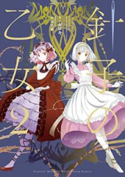 [Novel] 針子の乙女 第01-02巻 [Hariko no Otome vol 01-02]