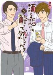 酒と恋には酔って然るべき 第01-06巻 [Sake to Koi Niwa Yotte Shikarubeki vol 01-06]