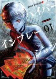 ハイパーインフレーション 第01巻 [Haipa Infureshon vol 01]