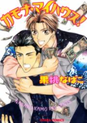 カモナ マイハウス! 第01-03巻 [Kamona Mai Hausu vol 01-03]