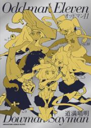 オッドマン11 第01-02巻 [Oddoman Irebun vol 01-02]