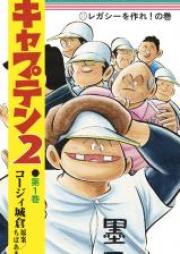 キャプテン2 第01-02巻 [Kyaputen2 vol 01-02]
