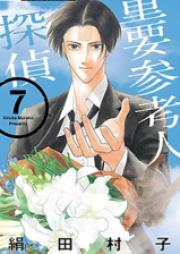 重要参考人探偵 第01-07巻 [Juyo Sankonin Tantei vol 01-07]