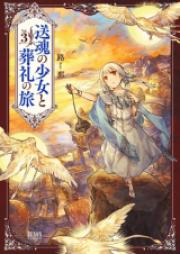 送魂の少女と葬礼の旅 第01巻 [Sokon no Shojo to Sorei no Tabi vol 01]