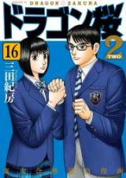 ドラゴン桜2 第01-17巻 [Dragon Zakura 2 vol 01-17]