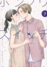 ホンノウスイッチ 第01-07巻 [Honno Suicchi vol 01-07]