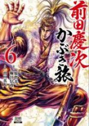 前田慶次 かぶき旅 第01-06巻 [Maedakeiji Kabuki Tabi vol 01-06]
