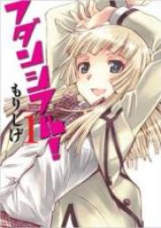 フダンシフル! 第01-03巻 [Fudanshifuru! vol 01-03]