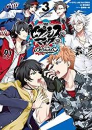 ヒプノシスマイク-Division Rap Battle-side D.H&B.A.T 第01-03巻 [Hipunoshisu Maiku Division Rap Battle-side D.H&B.A.T vol 01-03]