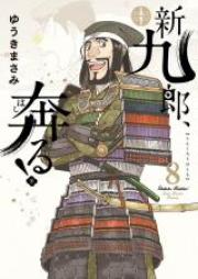 新九郎、奔る! 第01-05巻 [Shinkuro Hashiru vol 01-05]