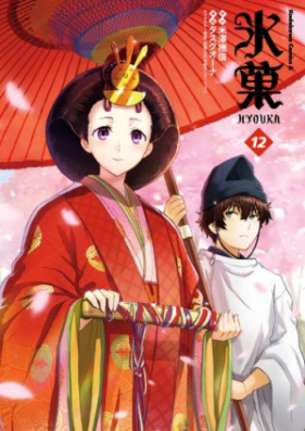氷菓 第01-13巻 [Hyouka vol 01-13]