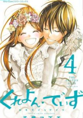 くれよん・でいず 大キライなアイツ 第01-04巻 [Crayon Days – Daikirai na Aitsu vol 01-04]
