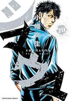 シマウマ 第01-22巻 [Shimauma vol 01-22]