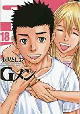 Gメン 第01-18巻 [G Men vol 01-18]