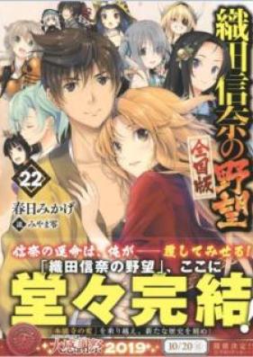 [Novel] 織田信奈の野望 第01-22巻 [Oda Nobuna no Yabou vol 01-22]