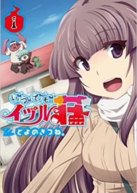 いつでもイヅル荘 第01巻 [Itsudemo Izuruso vol 01]