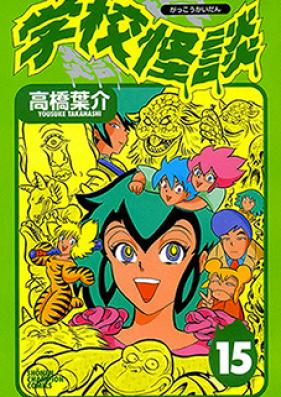 学校怪談 第01-15巻 [Gakkou Kaidan vol 01-15]