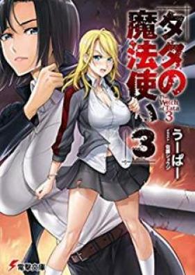 [Novel] タタの魔法使い 第01-03巻 [Tata no Mahotsukai vol 01-03]