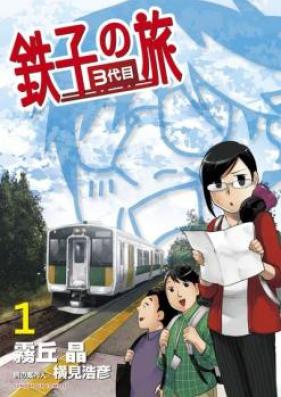 鉄子の旅 3代目 第01-02巻 [Tetsuko no tabi 3daime vol 01-02]