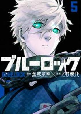 ブルーロック 第01-11巻 [Blue Lock vol 01-11]