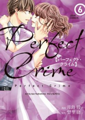 Perfect Crime 第01-11巻