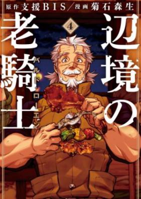 辺境の老騎士 バルド・ローエン 第01-06巻 [Henkyo no Rokishi vol 01-06]