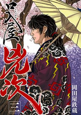 口入屋兇次 第01巻 [Kuchireya Kyoji vol 01]
