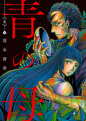 青の母 第01-04巻 [Ao no Haha vol 01-04]