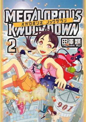 メガロポリス・ノックダウン 第01-02巻 [Megalopolis knockdown vol 01-02]
